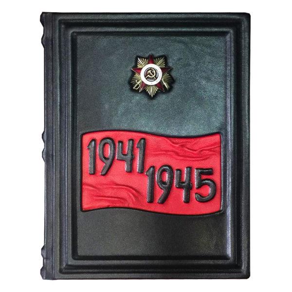 Подарочная книга «Великая Отечественная война 1941-1945» иллюстрированная энциклопедия