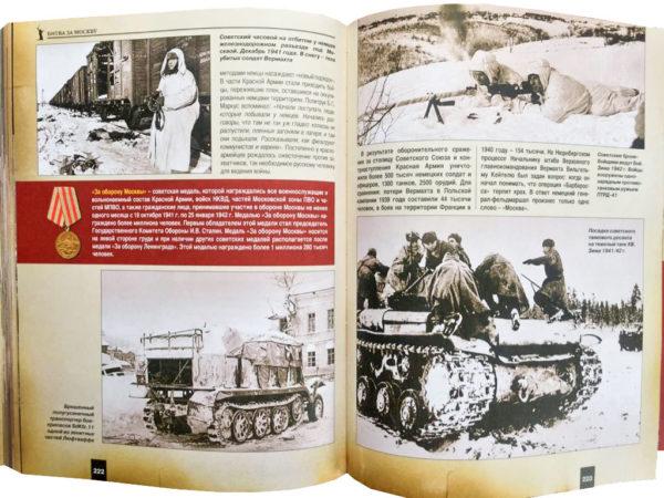 Книга «Великая Отечественная война 1941-1945» иллюстрированная энциклопедия