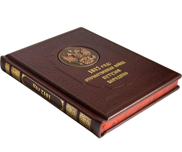 Подарочная книга «1812 Отечественная война. Кутузов. Бородино» с красивой оболожкой