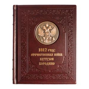 Подарочное издание «1812 Отечественная война. Кутузов. Бородино»