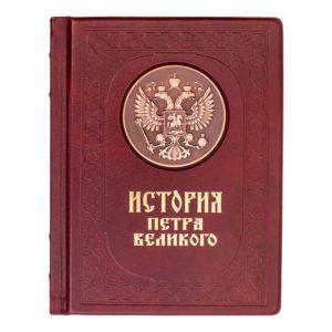 Подарочное издание «История Петра Великого» Брикнер. Подарочное издание