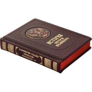 Книга «Брикнер: История Петра Великого» с красивой обложкой
