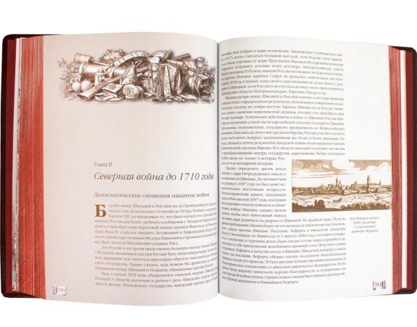 Книга «Брикнер: История Петра Великого» Северная война