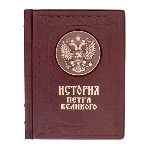 Подарочное издание «Брикнер: История Петра Великого» в кожаном переплете