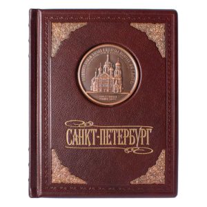 Подарочная книга «Санкт-Петербург» иллюстрированный фотоальбом в кожаном переплете
