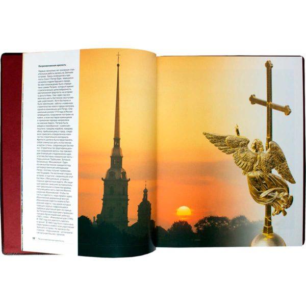 Книга «Санкт-Петербург» иллюстрированный фотоальбом