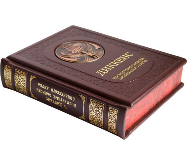 Подарочное издание книги «Чарльз Диккенс: Посмертные записки Пиквикского клуба»