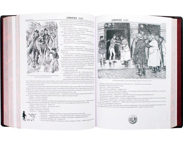 Книга «Чарльз Диккенс: Посмертные записки Пиквикского клуба»