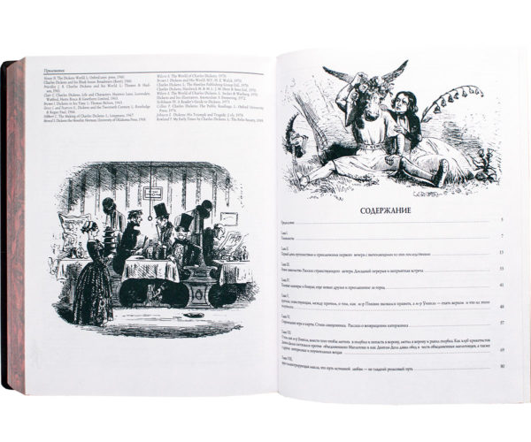 Книга «Чарльз Диккенс: Посмертные записки Пиквикского клуба» иллюстрации
