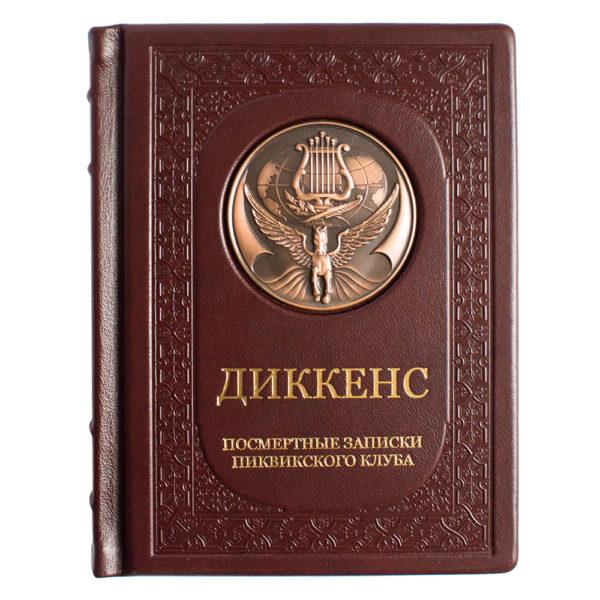 Подарочная книга «Чарльз Диккенс: Посмертные записки Пиквикского клуба»