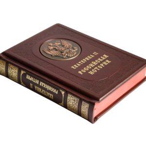 Подарочное издание «Екатерина II. Российская история» в кожаном переплете