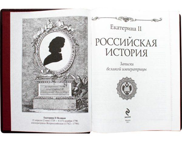 Книга «Екатерина II. Российская история. Записки великой императрицы»