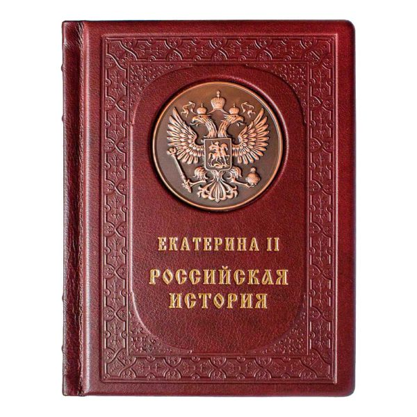 Подарочная книга «Екатерина II. Российская история» в кожаном переплете