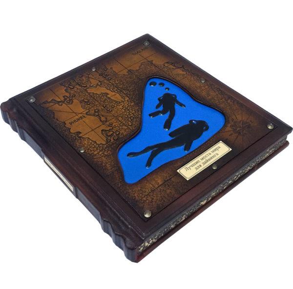 Книга «Лучшие места мира для дайвинга» для подарка