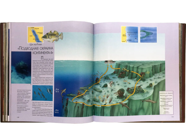 книга «Лучшие места мира для дайвинга» с иллюстрациями