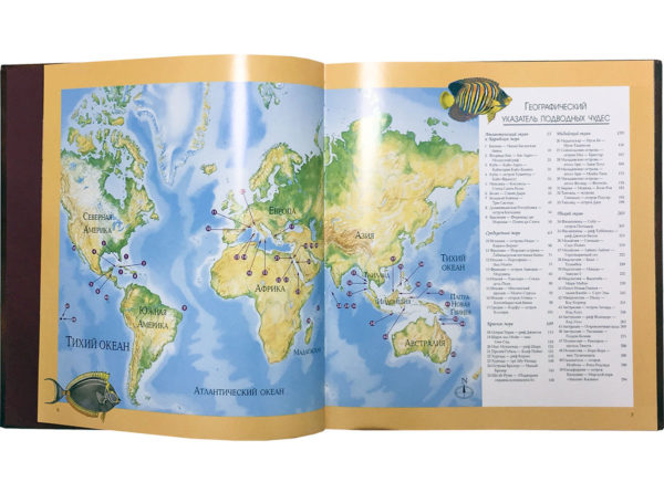 книга «Лучшие места мира для дайвинга»