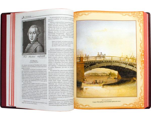 Книга «Пыляев: Императорский Петербург» иллюстрации