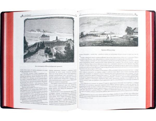 Книга «Пыляев: Императорский Петербург» гравюры