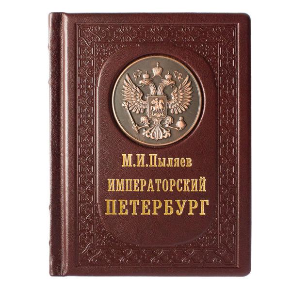 Подарочная книга «Пыляев: Императорский Петербург» в кожаном переплете