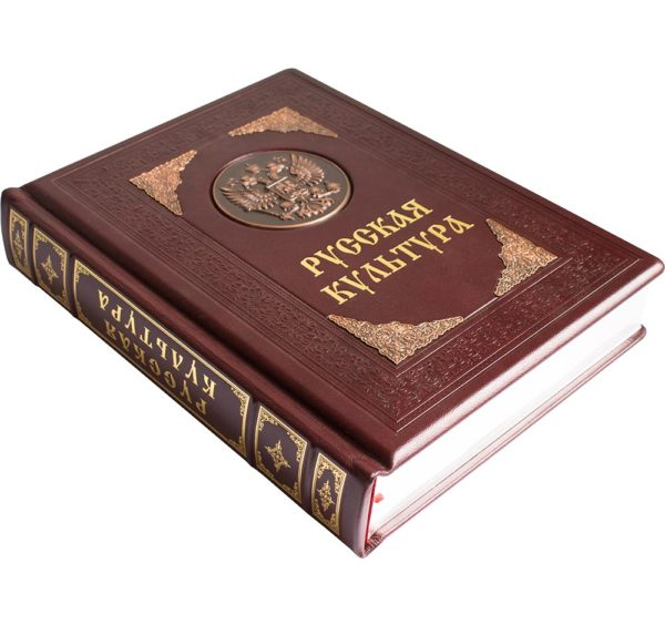 Подарочная книга «Русская культура. С древнейших времен до наших дней» с гербом России