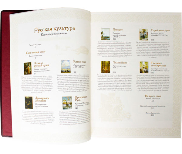 Книга «Русская культура. С древнейших времен до наших дней»