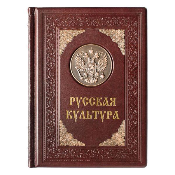 Подарочная книга «Русская культура. С древнейших времен до наших дней» в кожаном переплете
