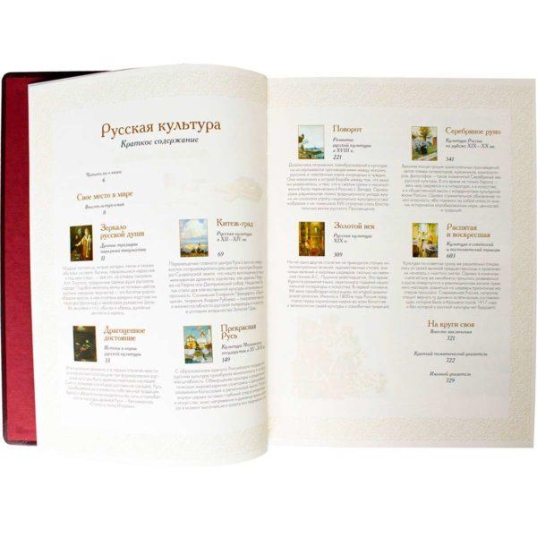 Подарочная книга «Русская культура» Содержание