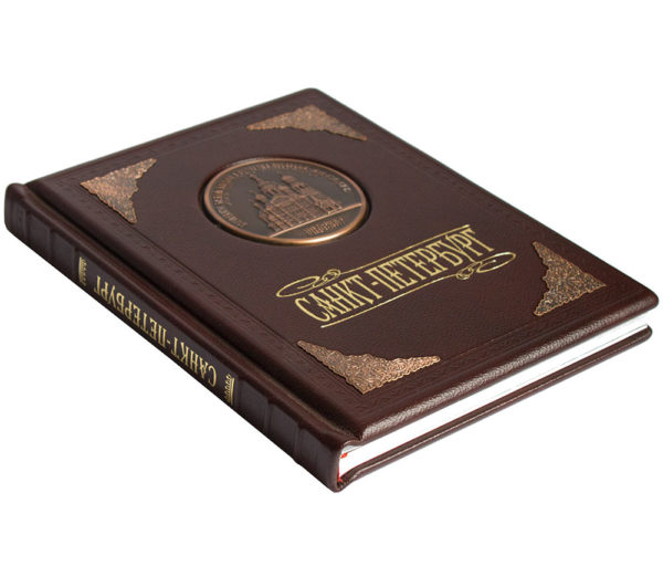Книга «Санкт-Петербург» кожаный переплет с металлическими элементами в подарок