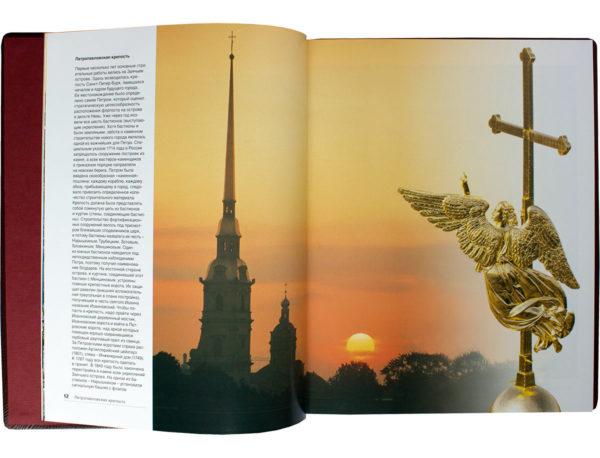 Книга «Санкт-Петербург» Петропавловская крепость и шпиль