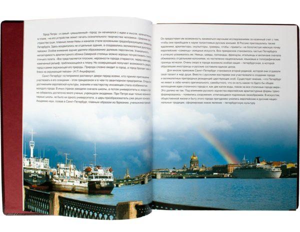 Книга «Санкт-Петербург» порт, корабли и собор