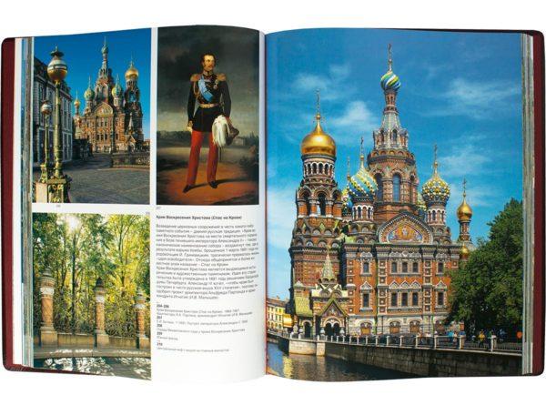 Книга «Санкт-Петербург» с Собором Воскресения Христова на Крови