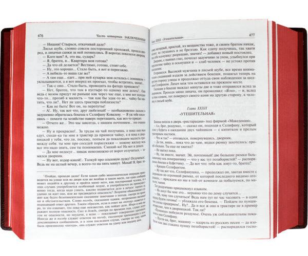 Книга «Всеволод Крестовский: Петербургские трущобы» полное издание в одном томе