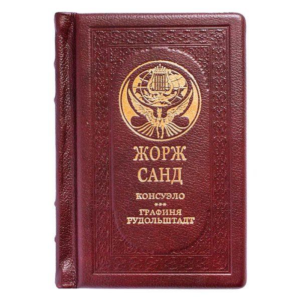 Подарочное издание «Жорж Санд. Консуэло. Графиня Рудольштадт»