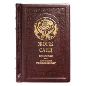 Подарочная книга «Жорж Санд: Консуэло. Графиня Рудольштадт» в кожаном переплете