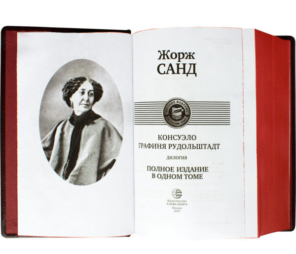 Книга «Жорж Санд: Консуэло. Графиня Рудольштадт»
