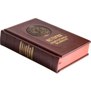 Подарочная книга «Брикнер: История Екатерины II Великой» в кожаном переплете