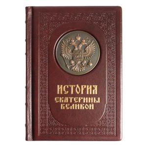 Подарочное издание «Брикнер: История Екатерины II Великой» в кожаном переплете