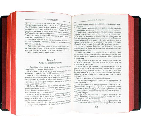 Книга «Булгаков: Малое собрание сочинений» - Мастер и Маргарита. Роман о Любви