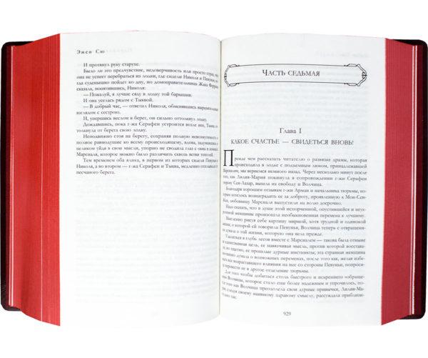 Книга «Эжен Сю: Парижские тайны» в одном томе