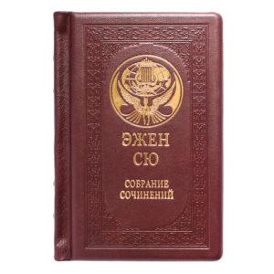 Подарочное издание «Эжен Сю: Парижские тайны» в одном томе, кожаный переплет