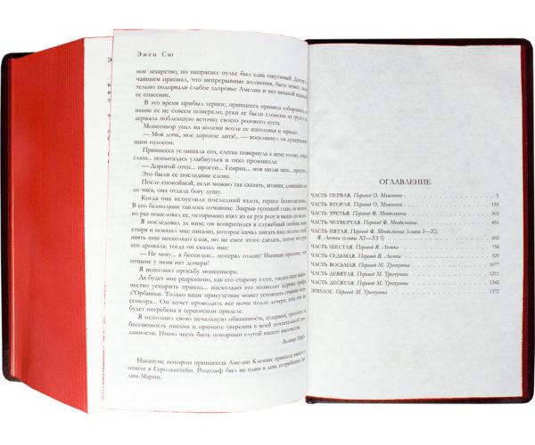 Книга «Эжен Сю: Парижские тайны» в одном томе, Оглавление