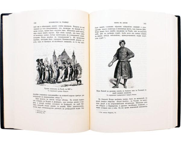 Книга «История Петра I Великого» А. Г. Брикнер