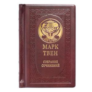 Подарочное издание «Марк Твен: Собрание сочинений» в одном томе, кожаный переплет