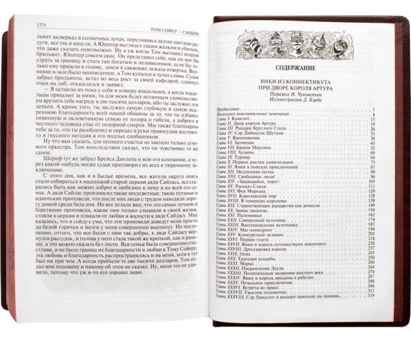 Книга «Марк Твен: Собрание сочинений» содержание