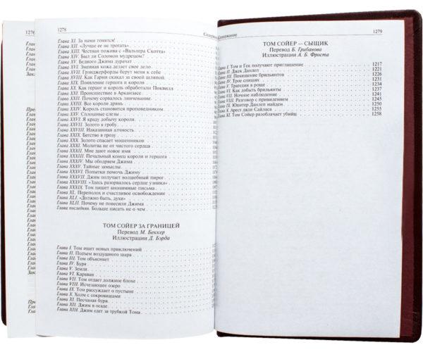Книга «Марк Твен: Собрание сочинений» Том Сойер - сыщик