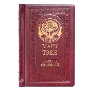 Книга «Марк Твен. Собрание сочинений» в одном томе, кожаный переплет