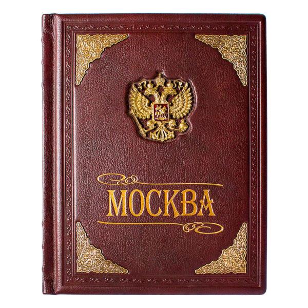 Подарочное издание «Москва» иллюстрированный фотоальбом