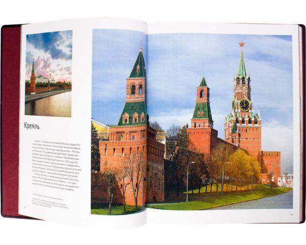 Книга «Москва» иллюстрированный фотоальбом, Кремль