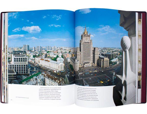 Книга «Москва» иллюстрированный фотоальбом, МИД России
