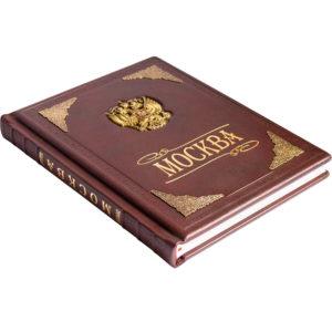 Книга «Москва» иллюстрированный фотоальбом